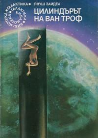 Цилиндърът на ван Троф — Януш Зайдел (корица)