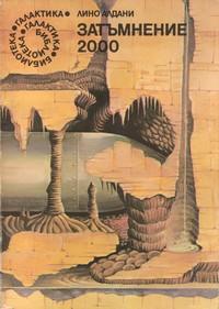 Затъмнение 2000 — Лино Алдани (корица)