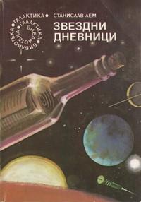 Звездни дневници — Станислав Лем (корица)