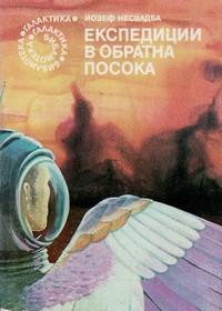 Експедиции в обратна посока — Йозеф Несвадба (корица)