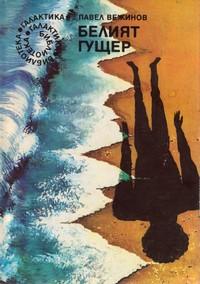 Белият гущер — Павел Вежинов (корица)
