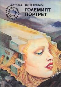 Големият портрет — Дино Будзати (корица)