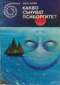 Какво сънуват псиборгите? — Пиер Барбе (корица)