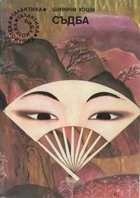 Съдба — Шиничи Хоши (корица)
