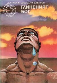 Глиненият бог — Анатолий Днепров (корица)