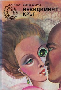 Невидимият кръг — Бернд Улбрих (корица)