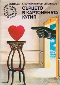 Сърцето в картонената кутия — К. Константинов, Св. Минков (корица)