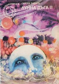 Лунна дъга II — Сергей Павлов (корица)