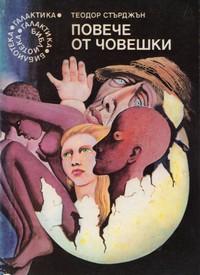 Повече от човешки — Теодор Стърджън (корица)
