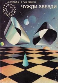 Чужди звезди — Ерик Симон (корица)