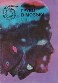 Грубо в мозъка — Пиер Пьоло (корица)