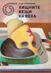 Хищните вещи на века — А. и Б. Стругацки (корица)