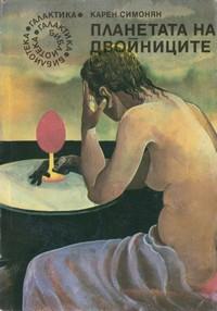 Планетата на двойниците — Карен Симонян (корица)