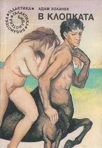 В клопката — Адам Холанек (корица)
