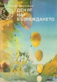 Денят на възраждането — Сакьо Комацу (корица)