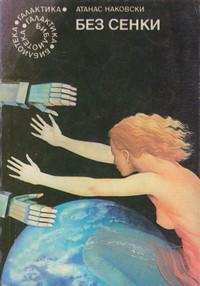 Без сенки — Атанас Наковски (корица)