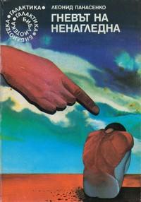 Гневът на Ненагледна — Леонид Панасенко (корица)
