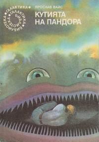 Кутията на Пандора — Ярослав Вайс (корица)