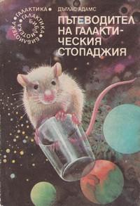 Пътеводител на галактическия стопаджия — Дъглас Адамс (корица)