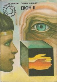 Дюн II — Франк Хърбърт (корица)