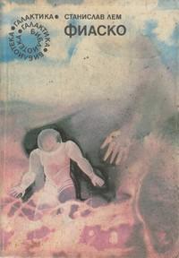 Фиаско — Станислав Лем (корица)