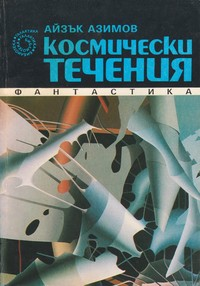 Космически течения — Айзък Азимов (корица)