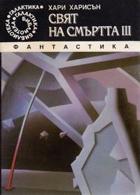 Свят на смъртта III — Хари Харисън (корица)