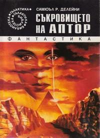 Съкровището на Аптор — Самюъл Р. Делейни (корица)