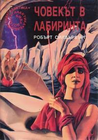 Човекът в лабиринта — Робърт Силвърбърг (корица)
