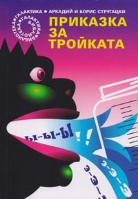 Приказка за Тройката — Аркадий и Борис Стругацки (корица)