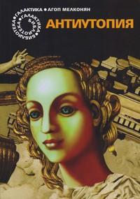 Антиутопия — Агоп Мелконян (корица)