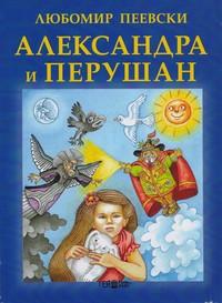Александра и Перушан — Любомир Пеевски (корица)