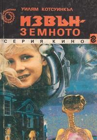 Извънземното — Уилям Котсуинкъл (корица)