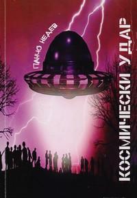 Космически удар — Панчо Недев (корица)
