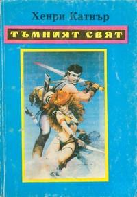 Тъмният свят — Хенри Катнър (корица)