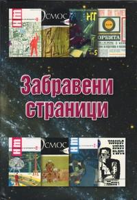 Забравени страници (корица)