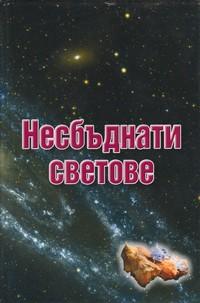 Несбъднати светове (корица)