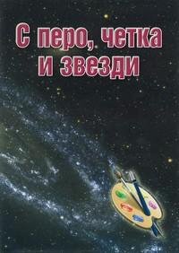 С перо, четка и звезди (корица)