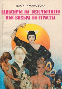Еликсирът на безсмъртието; Във вихъра на страстта — В. И. Крижановска (корица)