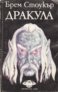 Дракула — Брем Стоукър (корица)