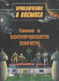 Снити и космическите пирати — Николай Добрев Димитров (корица)