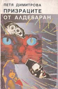 Призраците от Алдебаран — Петя Димитрова (корица)