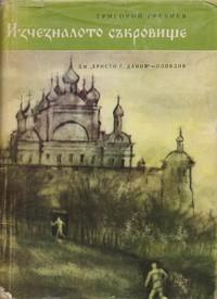 Изчезналото съкровище — Григорий Гребнев (корица)