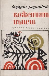 Коженият пъпеш — Йордан Радичков (корица)