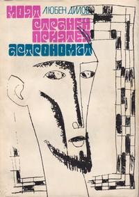 Моят странен приятел — астрономът — Любен Дилов (корица)