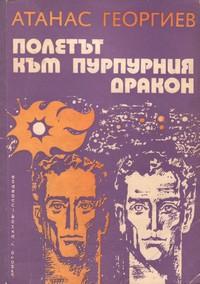 Полетът към Пурпурния дракон — Атанас Георгиев (корица)