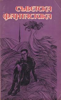 Съветска фантастика (корица)