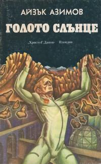 Голото слънце — Айзък Азимов (корица)