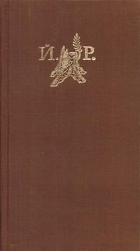Барутен буквар — Йордан Радичков (вътрешна)