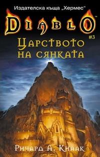 Царството на сянката — Ричард А. Кнаак (корица)